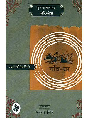 गावँ घर (कहानियाँ रिश्तों की) - Homes and Villages