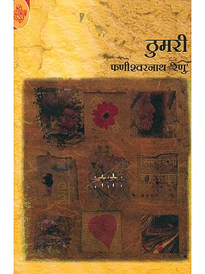 ठुमरी: Thumri -  A Collection of Stories
