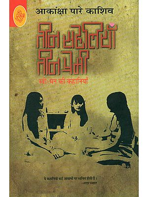 तीन सहेलियाँ तीन प्रेमी (स्त्री मन की कहानियाँ): Stories Illuminating a Woman's Mind