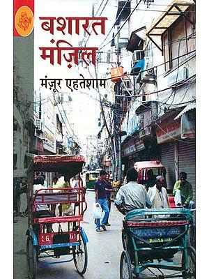 बशारत मंज़िल: Basharat Manzil