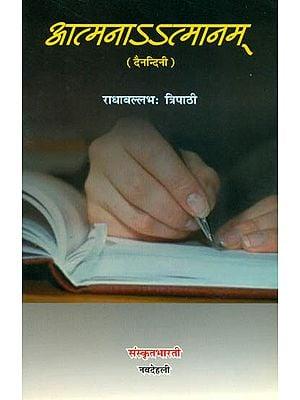 आत्मना आत्मनाम्: Aatmana Atmanam (Diary in Samskrit)