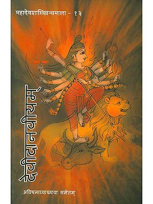 देवीदानवीयम्: Chitra Kavya (Sanskrit Only)