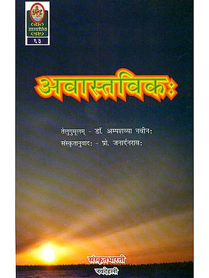 अवास्तविक: Ideal for Sanskrit Reading Practice (Sanskrit Only)