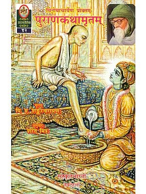 पुराणकथामृतम्: Tales from Puranas Told by Vinoba Bhave (Sanskrit Only)