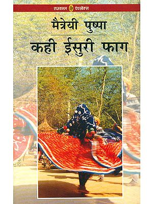 कही ईसुरी फाग: Kahi Isuri Phag