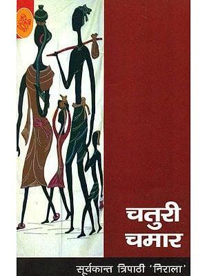 चतुरी चमार: Chaturi Chamar