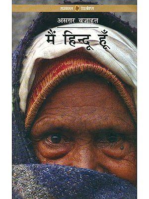 मैं हिन्दू हूँ: I am a Hindu