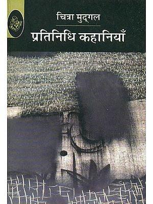 प्रतिनिधि कहानियाँ: Chitra Mudgal - Representative Stories