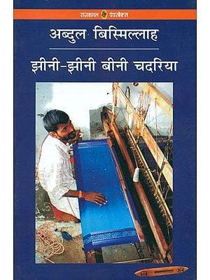 झीनी झीनी बीनी चदरिया: A Novel Based on Sari Weavers of Varanasi