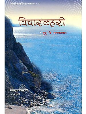 विचारलहरी: A Collection of Thought Provoking Articles of Shastras (Sanskrit Only)