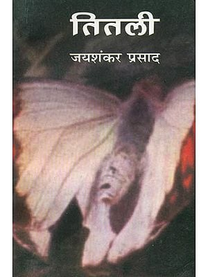 तितली: Titli - The Butterfly