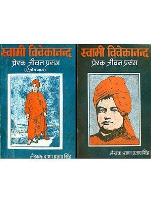 स्वामी विवेकानंद (प्रेरक जीवन प्रसंग) - Inspiring Incidents From Life of Vivekananda (Set of 2 Volumes)