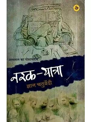 नरक यात्रा: Narak Yatra