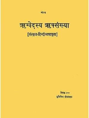 ऋग्वेदस्य ऋक्संख्या: Number of Richas in The Rigveda