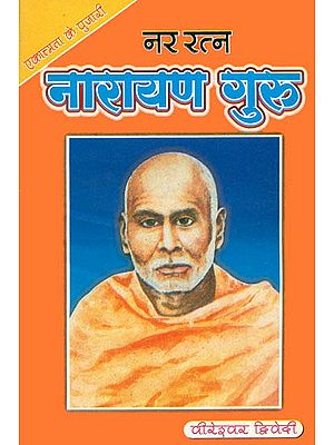नारायण गुरु: Narayan Guru
