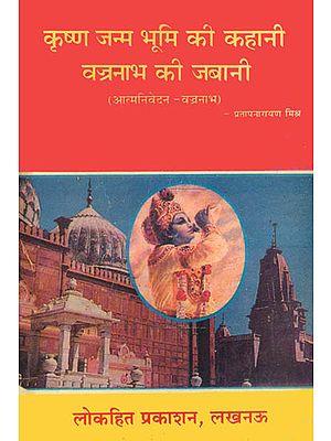 कृष्ण जन्म भूमि की कहानी वज्रनाभ की कहानी: Story of Krishna Janambhumi