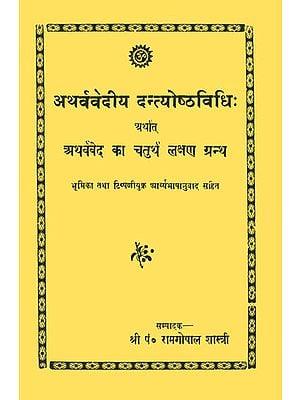 अथर्ववेदीय दन्त्योष्ठविधि अर्थात अथर्वेद का चतुर्थ लक्षण ग्रन्थ - Atharvavediya Dantyoshtha