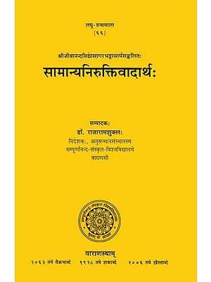 सामान्यनिरुक्तिवादार्थ: Samanya Nirukti Vadarthah (Laghu Granthmala)