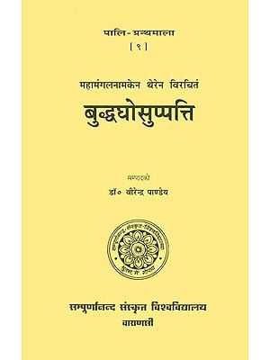 बुध्दघोसुप्पत्ति: Buddhaghosuppatti (Pali Granthmala)
