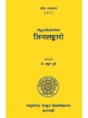 जिनालंकारो: Jina Alankara of Buddharakshit  (Pali Granthmala)