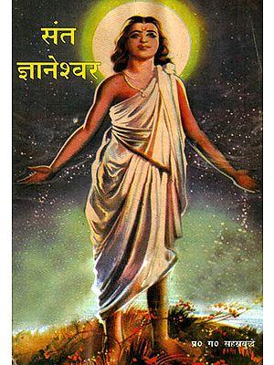 संत ज्ञानेश्वर: Saint Jnaneshwar