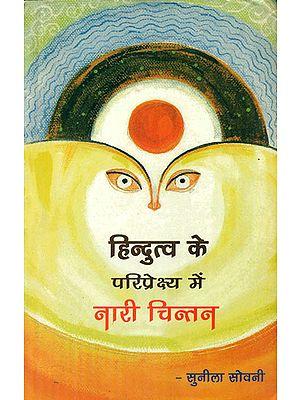 हिन्दुत्व के परिप्रेक्ष्य में (नारी चिन्तन) : Women Issues in The Context of Hindutva