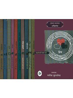 कहानियाँ रिश्तों की: Stories of Relationship (Set of 11 Volumes)