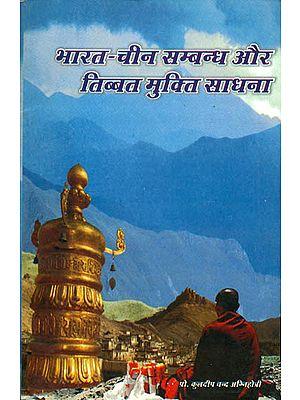 भारत चीन सम्बन्ध और तिब्बत मुक्ति साधना: India - China Relations and Struggle for Tibetan Freedom