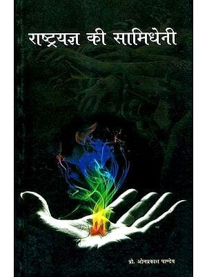 राष्ट्रयज्ञ की सामिधेनि: An Inspiring View of Vedic Mantras