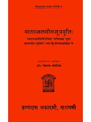 पातञ्जलयोगसूत्रवृत्ति (संस्कृत एवं हिन्दी अनुवाद) - Patanjala Yoga Sutra Vrtti (An Old and Rare Book)