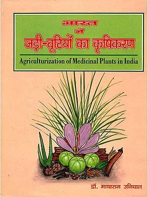 भारत में जड़ी बूटियों का कृषिकरण: Agriculturization of Medicinal Plants in India
