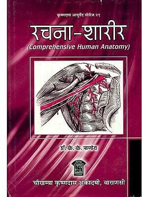 रचना शारीर: Comprehensive Human Anatomy