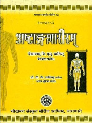 अष्टाङ्गशारीरम्: Ashtanga Shariram