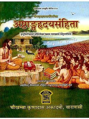 अष्टांगहृदयसंहिता: Ashtanga Hrdya Samhita with a Sanskrit Commentary