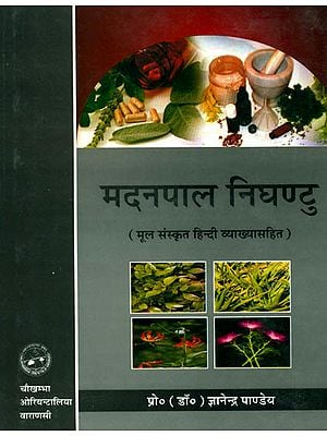 मदनपाल निघन्टु (संस्कृत एवं हिन्दी सहित) - Madanpal Nighantu