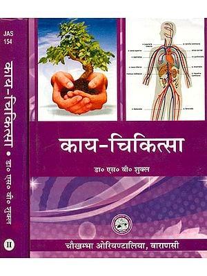 काय चिकित्सा: Kaya Chikitsa (Set of 2 Volumes)