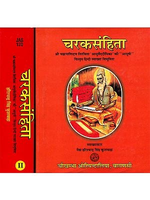चरकसंहिता: Caraka Samhita (Set of 2 Volumes)