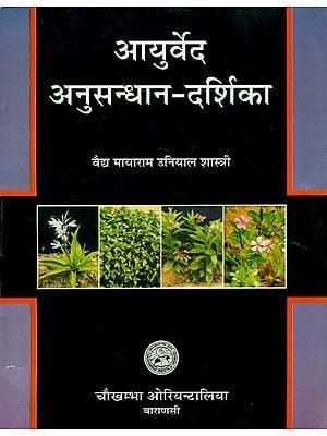 आयुर्वेद अनुसन्धान दर्शिका: Research Guide to Ayurveda