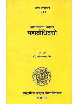 महाबोधिवंसो: Mahabodhivamso  (Pali Granthmala)
