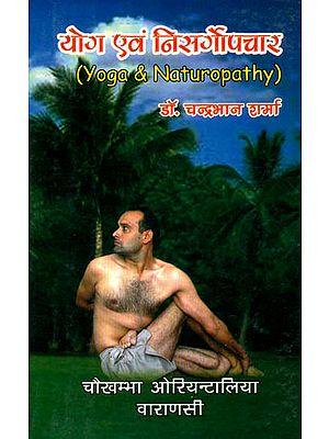योग एवं निसर्गोपचार: Yoga & Naturopathy