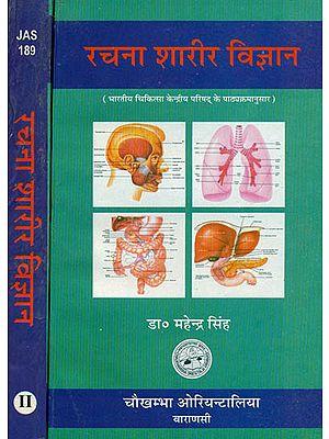 रचना शारीर विज्ञान: Racana Sarira - A Comprehensive Anatomical Science (Set of 2 Volumes)