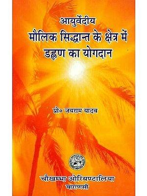 आयुर्वेदीय मौलिक सिध्दान्त के क्षेत्र में डल्हण का योगदान: Contribution of Dalhana in The Field  of Basic Principles of Ayurveda