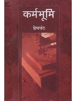 कर्मभूमि: Karmabhumi