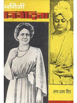 भगिनी निवेदिता: Sister Nivedita