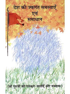देश की ज्वलंत समस्याएँ एवं समाधान: Conversations and Statements of Guru Golwalkar