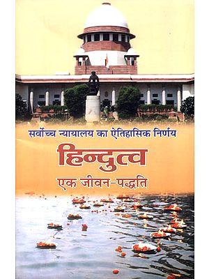 हिन्दुत्व (एक जीवन पध्दति) - Hindutva: A Way of Life (Supreme Court's Historic Verdict)