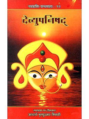 देव्युपनिषद्: The Devi Upanishad