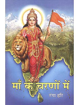 माँ के चरणों में: At The Feet of Mother India