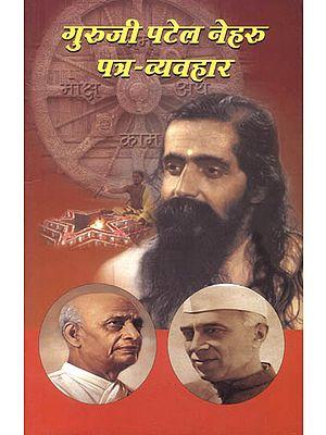 गुरूजी पटेल नेहरू पत्र-व्यवहार - Letters of Golwalkar Patel and Nehru