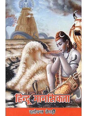हिन्दू मानसिकता: Hindu Psychology